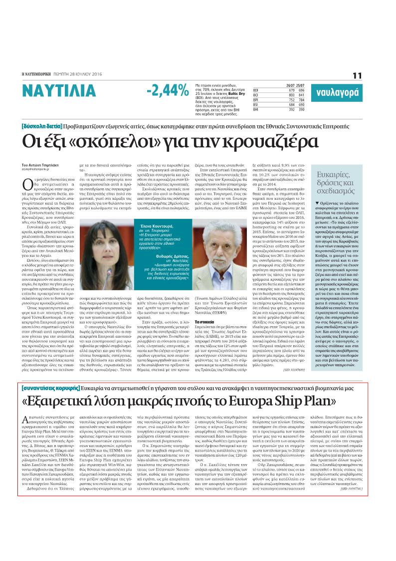 """""""ESP: An Excellent Long-term Solution"""" - Naftemporiki ..."""